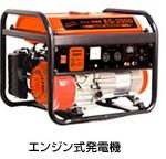 非常用電源 家庭用 ポータブル蓄電池?車のバッテリーはどう?発電機はどう?
