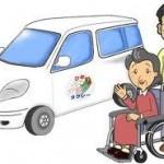 介護保険を利用できる介護タクシー?介護保険が使えない場合?移動介助の範囲?